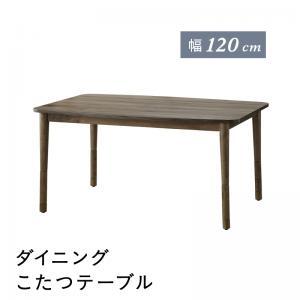 ダイニングテーブル 単品 こたつもソファも高さ調節できるリビングダイニング コポリ ダイニングこたつテーブル W120