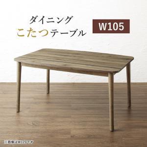 ダイニングテーブル 単品 こたつもソファも高さ調節 リビングダイニング ミュンター ダイニングこたつテーブル W105