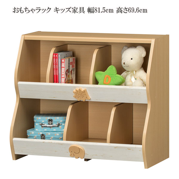 おもちゃラック キッズ家具 北欧テイスト 北欧風 ランドキッズ 幅81.5cm 高さ69.6cm