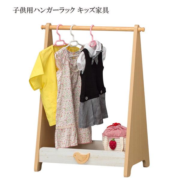 子供用ハンガーラック キッズ家具 北欧テイスト キッズ用衣類収納 ランドキッズ 幅63.9cm 高さ83.7cm