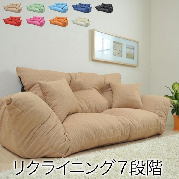 カウチソファ 日本製 7段階リクライニング 人気 おしゃれ ジャンボカウチソファ ZSY-NJUMBO