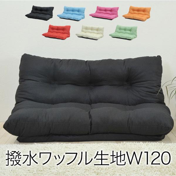 上品な ローソファ フロアソファ 日本製 フロアソファ 日本製 7段階リクライニング ゆったりソファ ゆったりソファ 120幅 ZSY-YTR120, 【海外輸入】:e92cefda --- canoncity.azurewebsites.net