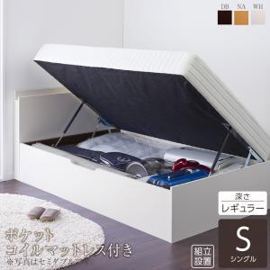 シングルベッド マットレス付き 収納ベッド 激安 格安 すのこ構造 棚 コンセント付き ガス圧式大容量跳ね上げベッド 組立設置付 プリペール ポケットコイルマットレス付き 横開き シングル 深さレギュラー