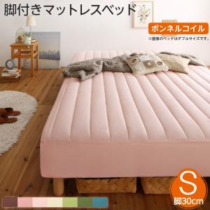 マットレスベッド シングルベッド 素材 色が選べるカバーリング脚付きマットレスベッド マットレスベッド ボンネルコイルマットレスタイプ ポリエステル素材 シングル 30cm