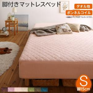 マットレスベッド シングルベッド 素材 色が選べるカバーリング脚付きマットレスベッド マットレスベッド ボンネルコイルマットレスタイプ タオル素材 シングル 15cm