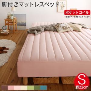 マットレスベッド シングルベッド 素材 色が選べるカバーリング脚付きマットレスベッド マットレスベッド ポケットコイルマットレスタイプ ポリエステル素材 シングル 22cm