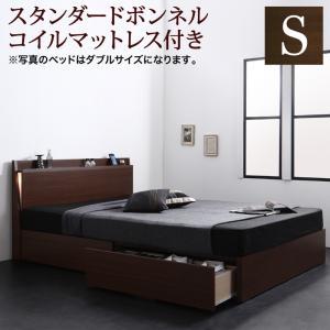 シングルベッド マットレス付き モダンライト コンセント付き モダンデザイン 収納ベッド フェデラル2 スタンダードボンネルコイルマットレス付き シングル
