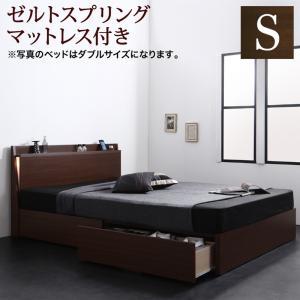 シングルベッド マットレス付き モダンライト コンセント付き モダンデザイン 収納ベッド フェデラル2 ゼルトスプリングマットレス付き シングル