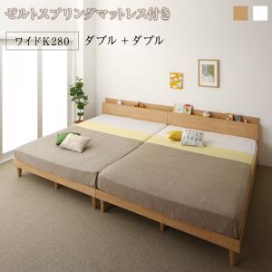 ベッド マットレス付き 棚 コンセント付き ツイン連結すのこ ファミリーベッド ファミネ ゼルトスプリングマットレス付き ワイドK280