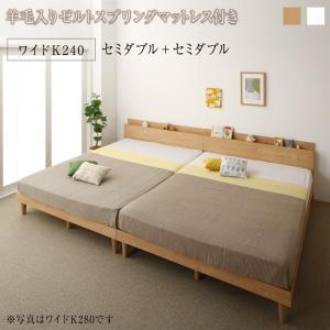 ベッド マットレス付き 棚 コンセント付き ツイン連結すのこ ファミリーベッド ファミネ 羊毛入りゼルトスプリングマットレス付き ワイドK240(SD×2)