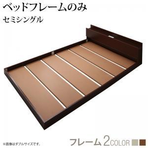 セミシングルベッド ベッドフレーム 棚 コンセント ライト付き フロアベッド ローベッド スパジオ ベッドフレームのみ セミシングル