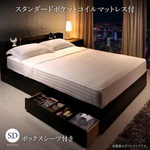 セミダブルベッド 収納ベッド マットレス付き セットで決める 棚 コンセント付き 本格ホテルライクベッド エタジュール スタンダードポケットコイルマットレス付き ボックスシーツ付 セミダブル