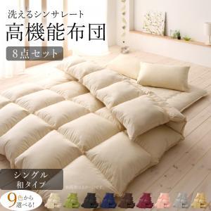 布団セット シングルサイズ 9色から選べる 洗える抗菌防臭 シンサレート高機能中綿素材入り布団 8点セット 和タイプ シングル8点セット