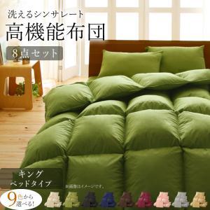 布団セット キングサイズ 9色から選べる 洗える抗菌防臭 シンサレート高機能中綿素材入り布団 8点セット ベッドタイプ キング10点セット
