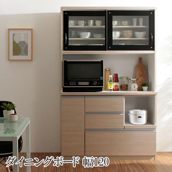 キッチン収納ボード ダイニングボード モイス付き モダン シュバルツ キッチンボード W120 500025849