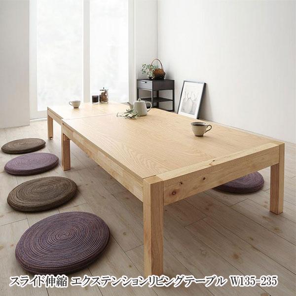 スライド伸縮 エクステンションリビングテーブル Elcua エルクア W135-235 500029176