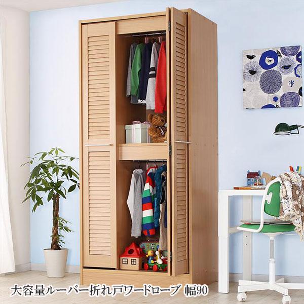 高さ200cm 家族の洋服を一気に集約 大容量ルーバー折れ戸ワードローブ 幅90 500029225