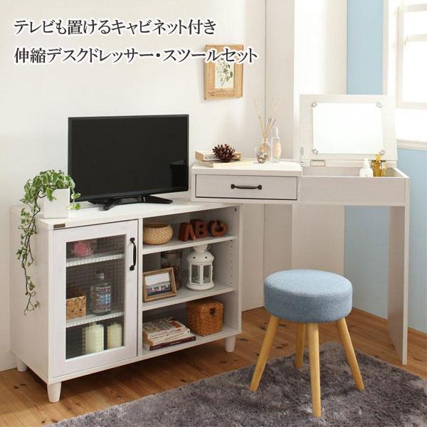 テレビも置けるキャビネット付き伸縮デスクドレッサー mahoro マホロ ドレッサー・スツールセット 500030150