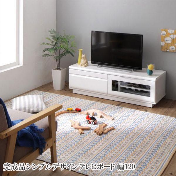 完成品シンプルデザインテレビボード Dotch ドッチ 幅120 500033661