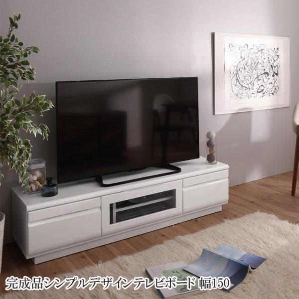 低価格 完成品シンプルデザインテレビボード 500033662 Dotch ドッチ ドッチ 幅150 幅150 500033662, ガーリー雑貨店「ルージールゥ」:1f17adfe --- canoncity.azurewebsites.net
