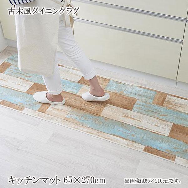 拭ける・はっ水 古木風ダイニングラグ Floldy フロルディー キッチンマット 65×270cm 500029517