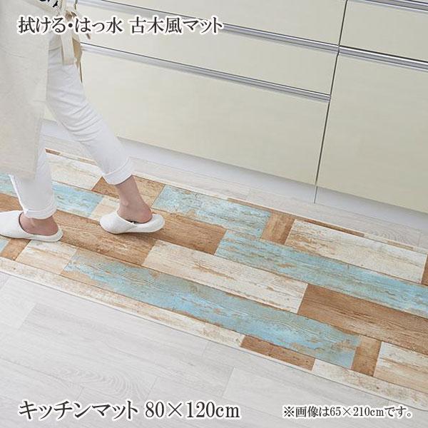 拭ける・はっ水 古木風キッチンマット felmate フェルメート キッチンマット 80×120cm 500029558