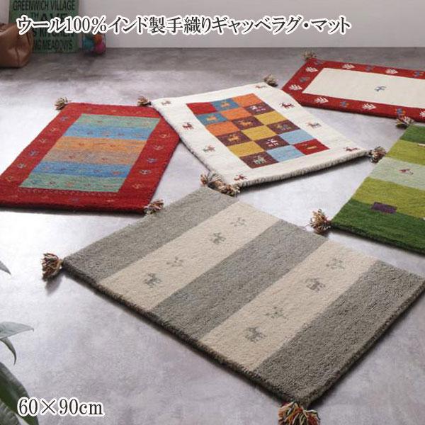 ウール100%インド製手織りギャッベラグ・マット GABELIA ギャベリア 60×90cm 500030117