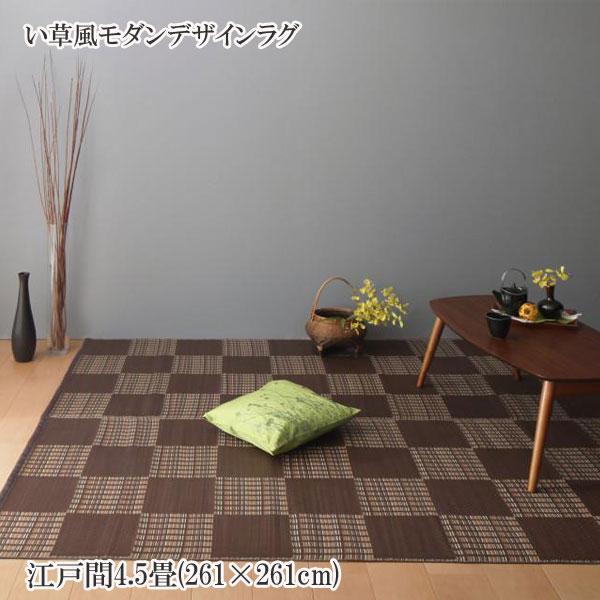 洗える い草風モダンデザインラグ Duffle ダッフェル 江戸間4.5畳(261×261cm) 500031087