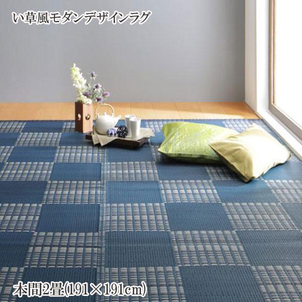 洗える い草風モダンデザインラグ Duffle ダッフェル 本間2畳(191×191cm) 500031091