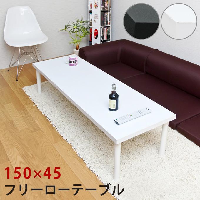 ローテーブル センターテーブル フリーローテーブル 150 X 45cm TZ-1545