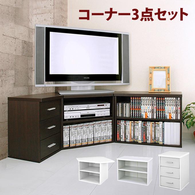 テレビ台 テレビボード TVボード コーナー3点セット CCS-300