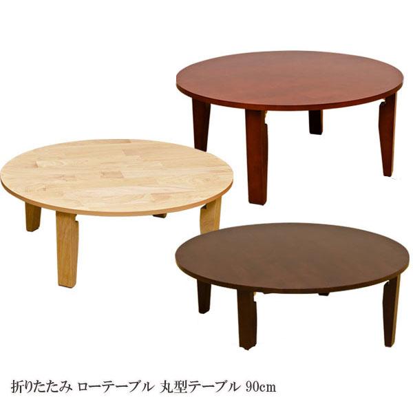 ラウンドテーブル リビングテーブル 折りたたみ ローテーブル 丸型テーブル 90cm WR-90
