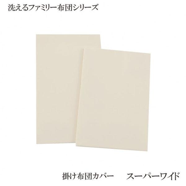 掛カバー 掛け布団カバー 掛布団カバー スーパーワイドサイズ コットン100% 綿100% 日本製 防ダニ 抗菌防臭 洗えるファミリーカバー 格安 激安 安い おすすめ 大人気 ファスナータイプ 掛け布団カバー 単品 スーパーワイドサイズ ※カバー単品のみとなります。 040200893