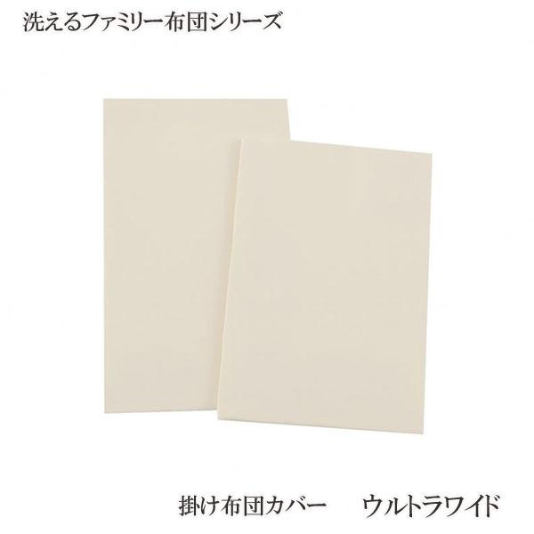 掛カバー 掛け布団カバー 掛布団カバー ウルトラワイドサイズ コットン100% 綿100% 日本製 防ダニ 抗菌防臭 洗えるファミリーカバー 格安 激安 安い おすすめ 大人気 ファスナータイプ 掛け布団カバー 単品 ウルトラワイドサイズ ※カバー単品のみとなります。 040200894