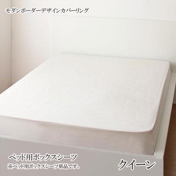 ボックスシーツ レイユール ボックスシーツ クイーンサイズ 日本製 おしゃれ 寝具 ベッド用カバー 格安 安い 激安 おすすめ 人気 新生活 来客用 一人暮らし ひとり暮らし 民泊 送料無料 040702788