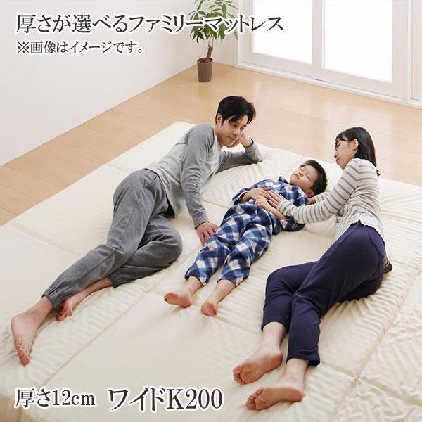 豊富な6サイズ展開 厚さが選べる 寝心地も満足なひろびろファミリーマットレス ワイドK200 厚さ12cm 500030166