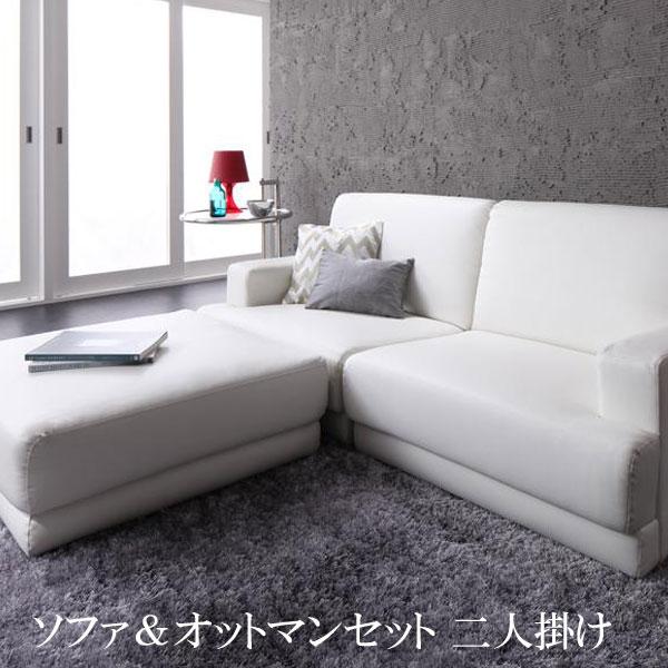 ソファーセット ソファセット ロータイプ sofa おしゃれ ソファ PVCレザー オットマン付き コンパクト 低いソファー ローソファ ローソファー フロアカウチソファ スクーレ 3点セット 040102048