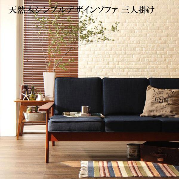 ソファ 人気 北欧 家具 sofa シンプル デザイン ソファ 3人掛けソファー ソファー3人掛け 三人掛けソファー 3pソファー イス 椅子 チェア 安い 木肘 3人掛けソファー ラス 040102391