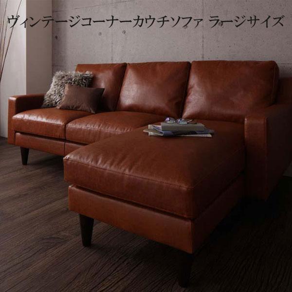 ヴィンテージ風 ソファー ソファ sofa おしゃれ コーナーソファー コーナーカウチソファー 3人掛け ソファ 人気 レガード ジェイ ラージサイズ 040102871