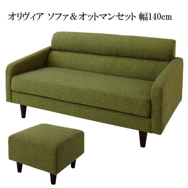 北欧風 ソファーセット 2人掛けソファ オットマン sofa 人気 新生活 布地 ウレタン リビング スタンダードソファ OLIVEA オリヴィア Bセット 幅140cm+オットマン 040102873