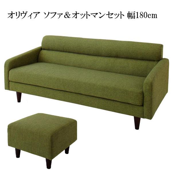 北欧風 ソファーセット 3人掛けソファ オットマン sofa 人気 新生活 布地 ウレタン リビング スタンダードソファ OLIVEA オリヴィア Dセット 幅180cm+オットマン 040102875