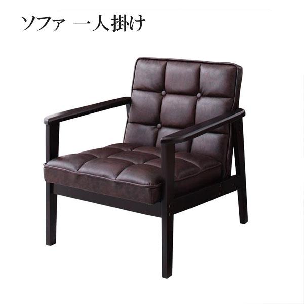 北欧家具 一人用ソファー ソファー ソファ 人気 1人掛け 一人掛けソファー 1人掛けソファー おすすめ 格安 安い 激安 ソファー アーティック 040106370