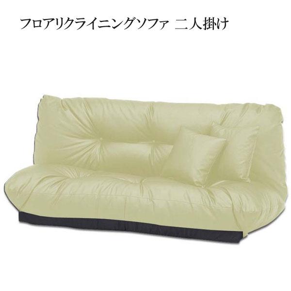 リクライニングソファー ソファー 2人掛け ソファー 二人掛けソファー リクライニング ソファ 人気 家具 おすすめ 格安 安い 激安 ファーゴ 040102975