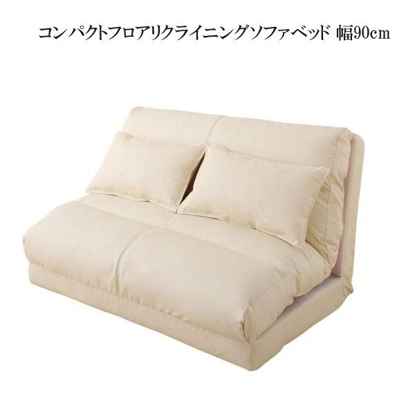 日本製 ソファーベッド ソファベッド 合皮 ローソファ 座椅子 座いす 1人暮し 新生活 コンパクト フロアリクライニング ソファベッド リュクサー 幅90cm 040103854