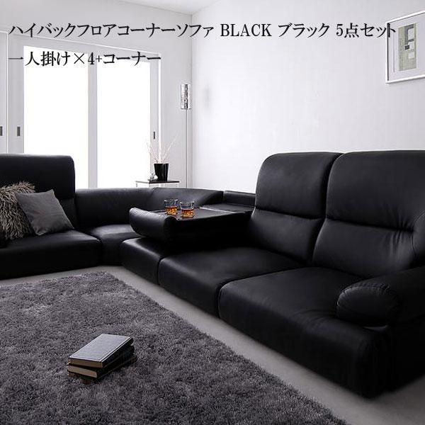 コーナーソファー コーナーソファーセット L字 コーナーソファー ハイバックソファー ソファ 人気 BLACK ブラック 5点セット 040103901