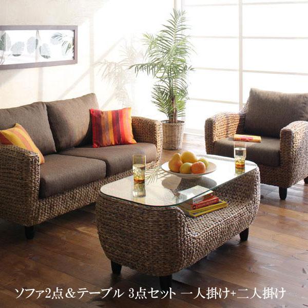 応接ソファーセット ウォーターヒヤシンスシリーズ ウィージャ テーブル Aセット(1P+2P+テーブル) 040105072