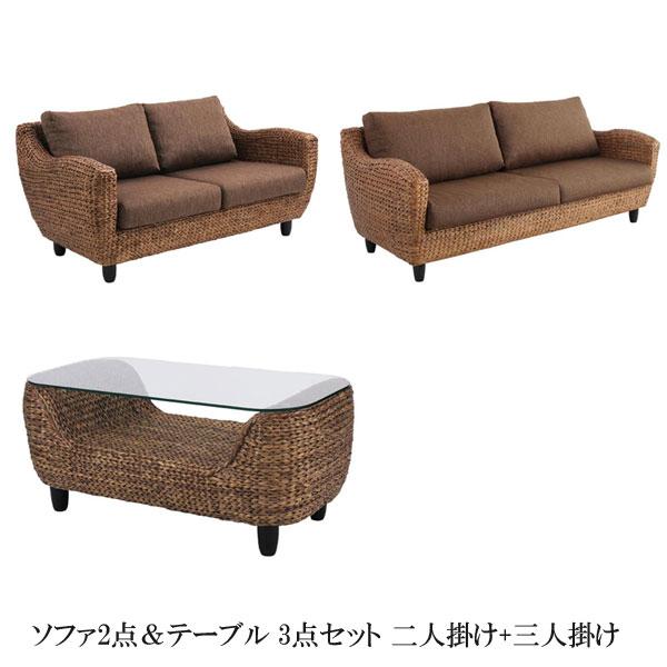 応接ソファーセット ウォーターヒヤシンスシリーズ ウィージャ テーブル Bセット(2P+3P+テーブル) 040105073