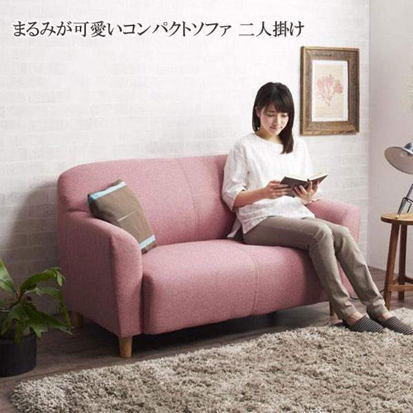 ソファ ソファー コンパクト 丸み デザイン かわいいデザイン やわらかフォルム ソファー リノア 2P 040120095