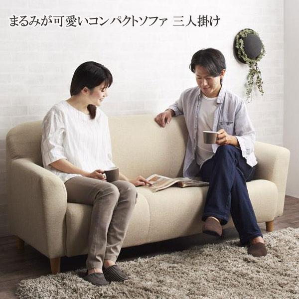 ソファ ソファー コンパクト 丸み デザイン かわいいデザイン やわらかフォルム ソファー リノア 3P 040120096