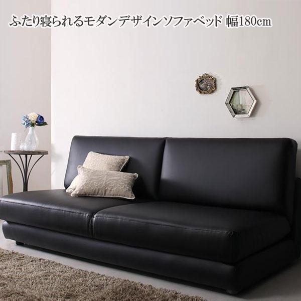 ソファベッド ベッド ゆったりサイズ 機能的 省スペース モダンデザイン ソファベッド ニヴェル 180cm 500023794